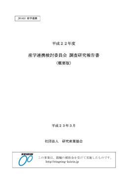 産学連携検討委員会 調査研究報告書