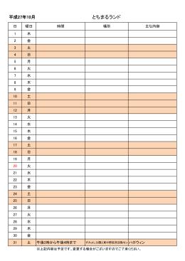 とちまるランドの活動カレンダー