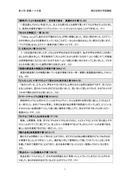 第 9 回 読書ノート大賞 湘北短期大学図書館 1 『僕等がいた』小畑友紀