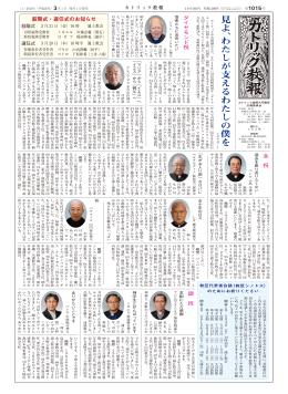 見 、 支 僕 - カトリック長崎大司教区