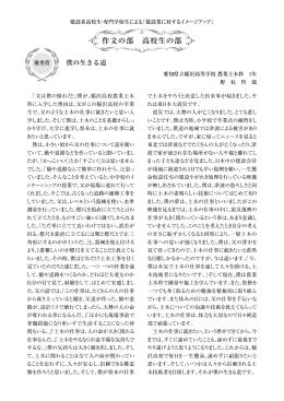 作品を見る - 愛知県建設業協会
