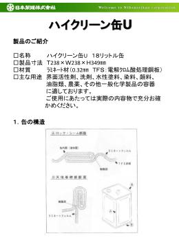 製品のご紹介 名称 ハイクリーン缶U 18リットル缶 製品寸法 T238