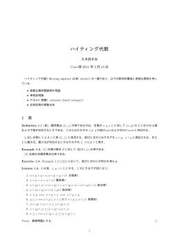 ハイティング代数(pdf)