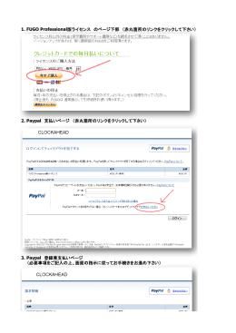 1. FUGO Professional版ライセンス のページ下部 (赤丸