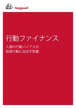 行動ファイナンス - バンガード・インベストメンツ・ジャパン