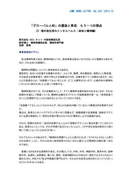 (3) 海外赴任者のメンタルヘルス(身体と精神編)