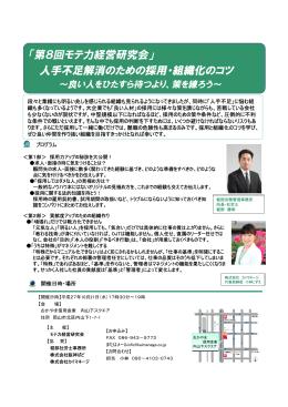 第8回モテ力経営研究会 - 株式会社カイマネージ