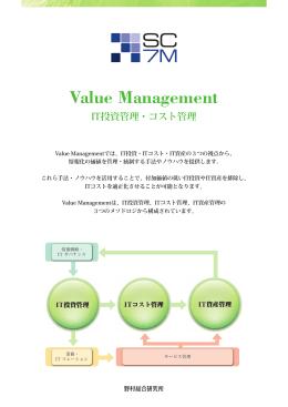 ITコスト管理 - Nomura Research Institute