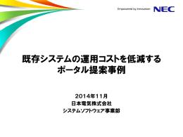 既存システムの運用コストを低減する ポータル提案事例 - 日本電気