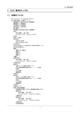 1. XML 形式サンプル