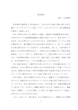 意見陳述書(小島敏郎) - 青学地球社会共生学部無効確認等訴訟