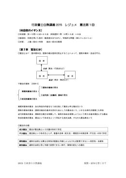 PDFダウンロード:憲法第1回