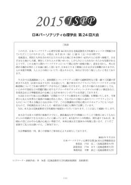 日本パーソナリティ心理学会 第 24 回大会
