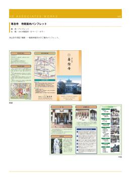専念寺 寺院案内パンフレット