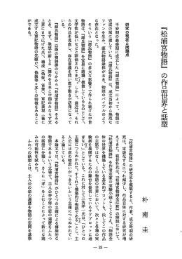 『松浦宮物語』 の作品世界と話型