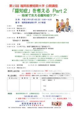 福岡医療短期大学 福岡医療短期大学 日時:平成 27年10月 4日(日) 13