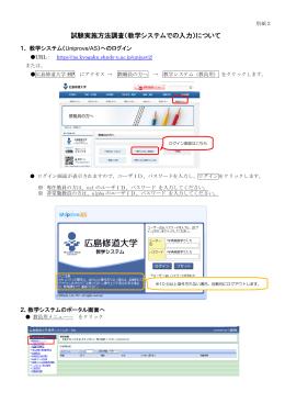広島 修道 大学 教学 システム