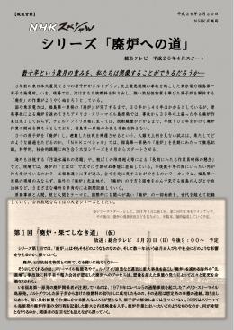 NHKスペシャル シリーズ「廃炉への道」