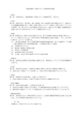 福島県廃炉・除染ロボット技術研究会規約 (名称) 第 1 条 本研究会は