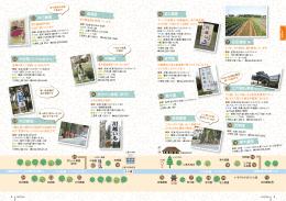 宮公農園 宮寺園 11 武田農園福 青木園 荒野園 青木農園 高橋