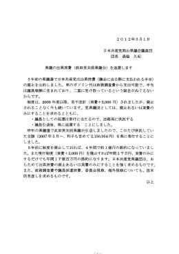 県議の出県旅費 (武田英夫前県議分) を返還します