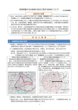 長野県豊かな水資源の保全に関する条例について