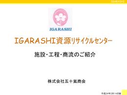 IGARASHI資源リサイクルセンター