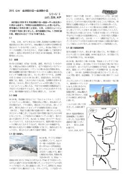 2015.GW 会津朝日岳~会津駒ケ岳 5/2~5/ 5 山口、吉田、木戸