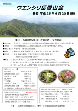 ウエンシリ岳登山会