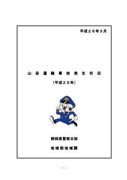 静岡県警の山岳事故・遭難情報