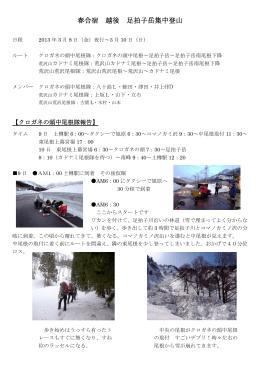 13-3月 ミニアルパインが楽しめる上越足拍子岳に集中した春合宿