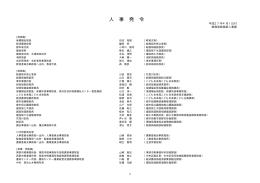 平成27年4月1日付 人事発令(管理職)(PDF:349KB)