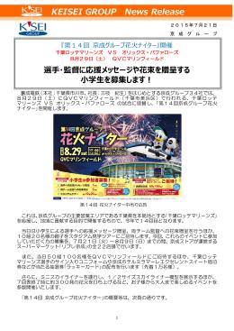 第 14回 京成グループ花火ナイター