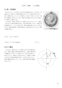 2 学年 物理 「人工衛星」 5.1 第一宇宙速度 5.2 人工衛星
