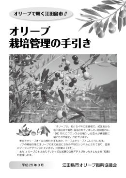 オリーブ栽培管理の手引き(PDF)