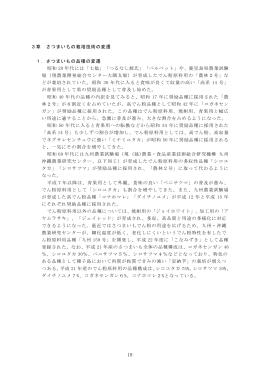 3章 さつまいもの栽培技術の変遷 1.さつまいもの品種の変遷 昭和 20