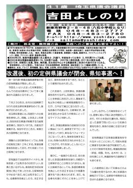 2015. - 埼玉県議会議員 吉田よしのり