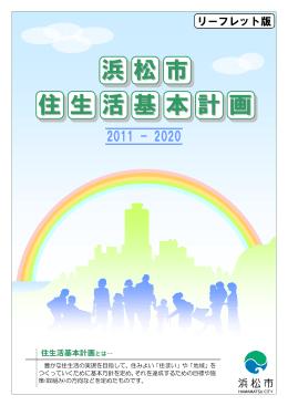 住生活基本計画 浜松市