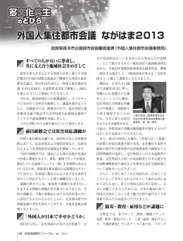 外国人集住都市会議 ながはま2013