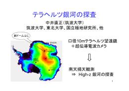 テラヘルツ銀河の探査 (中井直正)