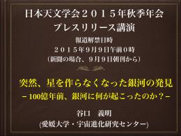 記者会見プレゼンテーションファイル (PDF file)