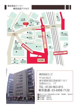 TEL : 0120-963-815 東京直通 : 03-6908-7120
