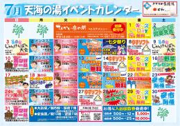 天海の湯イベントカレンダー