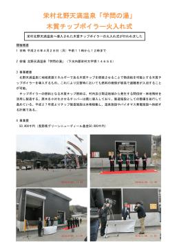 栄村北野天満温泉「学問の湯」 木質チップボイラー火入れ式