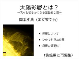 太陽彩層とは?