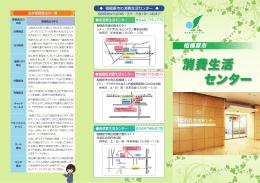 消費生活センター リーフレット(PDF形式 1.3MB)
