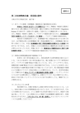 PDFファイル/111KB