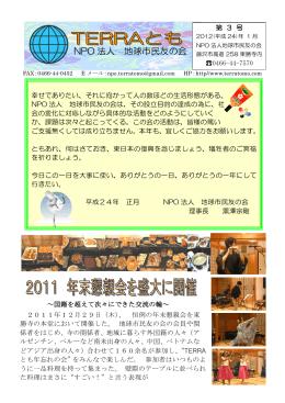 NPO 法人 地球市民友の会