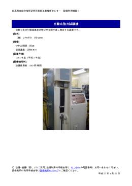 自動糸強力試験機