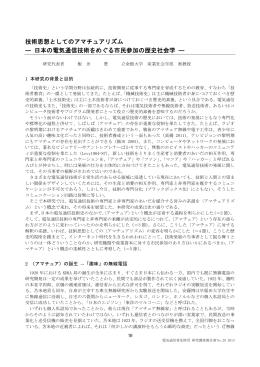 技術思想としてのアマチュアリズム ― 日本の電気通信技術をめぐる市民